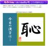 Todays_kanji